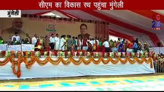 Vikas Yatra || CM In Mungeli ||
