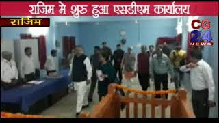 SDM Office  Rajim Opening By CM Dr. Raman Singh -