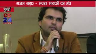 Ghazal Bahar PC With  Talat Aziz, Jaspinder Narula, Ashok Khosla, Jazim Sharma - Mumbai News