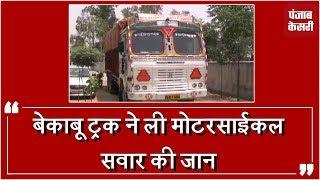 Rana Sugar Mill के Truck ने कुचला Motercycle सवार
