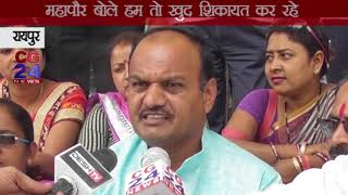 BJP Parshad Pradarshan Against Mayor - CG 24 News