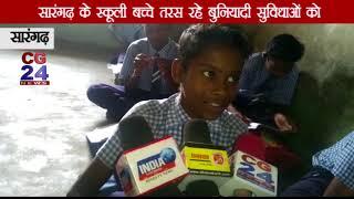 Sarangarh School, Ulkhar - CG 24 News