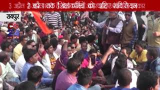 Shikshakarmi Strick - सरकार को अल्टीमेटम - CG 24 News Channel