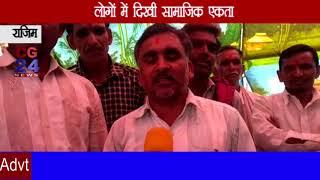 Rajim ki Navratri Pooja - CG 24 News