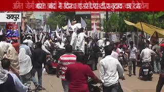 SC - ST, Bharat Band Aandolan - CG 24 News