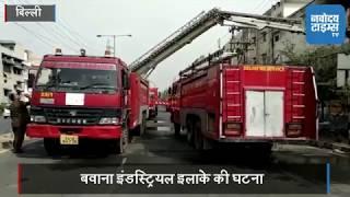 दिल्ली : बर्तन बनाने की फैक्ट्री में लगी आग, लाखों का नुकसान