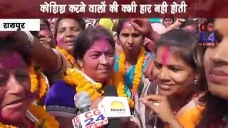 आंगनबाड़ी सहायिकाओं कार्यकर्ताओं का विजयी जुलुस, जमकर नाची महिलाएं - मिला हक - CG 24 News
