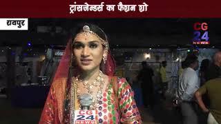Fashion show Exclusive, Raipur - CG 24 News
