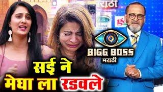 Megha CRIES As Sai Complains About Her To Mahesh Manjrekar | Bigg Boss Marathi | Weekend Cha Daav