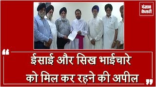 Shillong Sikh issue पर Catholic bishops conference of india को मिले सरना