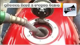 ଦୁଇ ଟଙ୍କା GAS ବଢ଼ିଲା ୪୦ ରୁ ୪୨ ଟଙ୍କା କମିଲା BJP Dharmendra Pradhan.