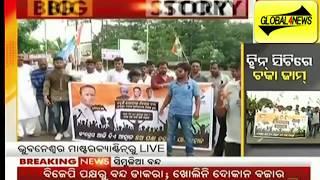 FUEL Price Hike ହର୍ତ୍ତାଳ Congress In Odisha Bhubaneswar.
