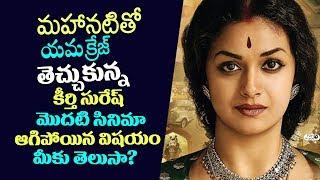 Mahanati Keerthy Suresh first film clap by Mahesh babu but Not Released | Top Telugu TV