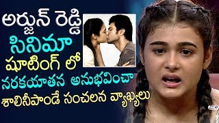 Shalini Pandey Shocking Comments on Tollywood Casting Couch | Vijay Deverakonda Arjun Reddy Heroine