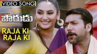Pourudu Telugu Movie Full Video Song - Raja ki Raja ki Full Video Song - Jayam Ravi , Amala Paul