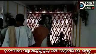 Dr. Banshidhar Panda #, IMFA #Therubali