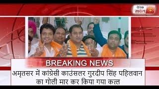 Amritsar: DGP के सुरक्षा दावों की खुली पोल, Congress पार्षद की गोली मारकर हत्या