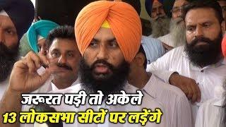 Exclusive:-  जरूरत पड़ी तो अकेले 13 Lok Sabha सीटों पर लड़ेगी लोक इंसाफ पार्टी: Simarjit Singh Bains