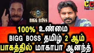 BIGG BOSS TAMIL 2 ஆம் பாகத்தில் விஜய் டிவி மாகாப ஆனந்த் Vijay Tv Makapa In Bigg Boss Tamil 2 Season