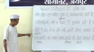 Pathshala   R.L Banada  Chahadhaala   Episode-23