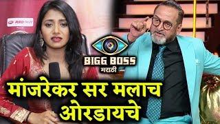 Jui Gadkari Talks On Mahesh Manjrekar's CLASS During Weekend Cha Daav | Bigg Boss Marathi