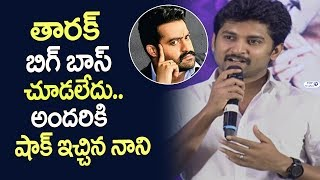 Hero Nani Shocking Comments on Jr NTR Bigg Boss 1 @ Bigg Boss Telugu Season 2 Press Meet