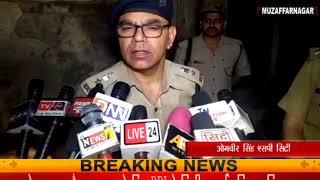 मुजफ्फरनगर: घर में घुसकर अधेड़ को मारी गोली