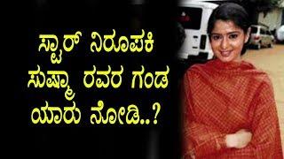 ಸ್ಯಾಂಡಲ್ವುಡ್ ನ ಸ್ಟಾರ್ ನಿರೂಪಕಿ ಸುಷ್ಮಾ ಅವರ ಗಂಡ ಕನ್ನಡದ ಸ್ಟಾರ್ ಡೈರೆಕ್ಟರ್ | Kannada Actress Sushma