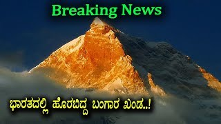 Gold mountain found in India | Kannada Viral News | Top Kannada TV