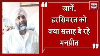 सुनें, Harsimrat badal और Akali Dal को क्या सलाह दे रहे हैं Manpreet Badal