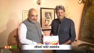 "Shri Amit Shah meets Shri Kapil Dev as part of nationwide ""Sampark for Samarthan"" campaign."