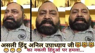असली हिंदू अनिल उपाध्याय जी  का नकली हिंदुओं पर हमला... लखनऊ का अन्ना