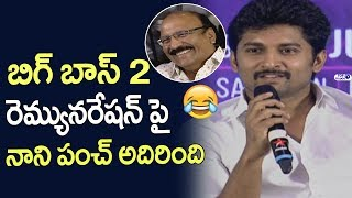 Hero Nani Superb Answer about Big Boss 2 Remuneration | Bigg Boss 2 Telugu Press Meet Top Telugu TV