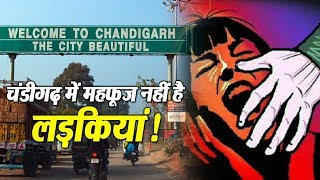 Chandigarh में रेप पीड़िता पर Acid Attack