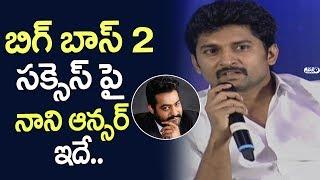 Hero Nani Excellent Answer about Big Boss 2 Result | Bigg Boss 2 Telugu Press Meet | Jr NTR