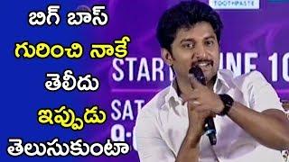 Hero Nani speech at Bigg Boss Telugu Season 2 Press Meet    #BiggBoss2Telugu    #BiggBoss2