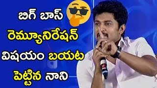 Nani Reveals His Remuneration For Bigg Boss 2 | Nani | BiggBoss2 Telugu