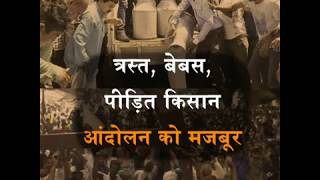 4 Years of Modi Govt: मर रहा किसान, सो रही मोदी सरकार