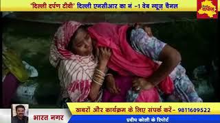 Bharat Nagar - पड़ोस में मामुली कहासुनी ने ले ली 30 साल के य़ुवक की जान, देखिए वीडियो...