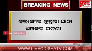 BREAKING NEWS : Balangir Tusura Naked Video Viral