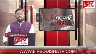 Special Report : Nuapada Paharia Cast