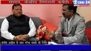 Cnni24 { City News Network India } क्या  करना चाहते है अपनी बिरादरी के  लिए राजिंदर  बाल्मीकि