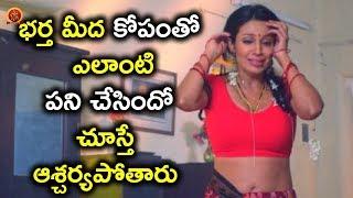భర్త మీద కోపంతో ఎలాంటి పని చేసిందో చూస్తే ఆశ్చర్యపోతారు - Aakasamlo Sagam Movie Scenes