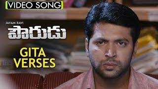 Pourudu Telugu Movie Full Video Song - Gita Verses Full Video Song - Jayam Ravi , Amala Paul
