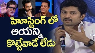 Hero Nani about Bigg Boss Best Host | Jr NTR, Kamal Haasan, Amitabh Bachchan | Top Telugu TV
