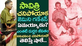 UnKnown facts about Gemini Ganesan Last Days | Gemini Ganesan & Savitri Life Secrets | Top Telugu TV