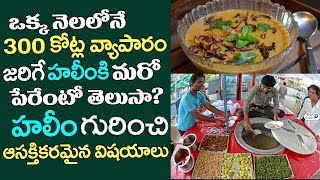 Do you know another name of Hyderabadi Haleem? The history of Haleem | Ramzan Special Dish Haleem