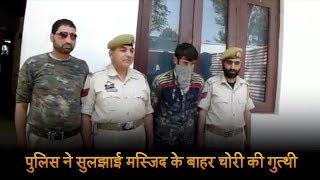 पुलिस ने सुलझाई मस्जिद के बाहर चोरी की गुत्थी, काबू किया 1 आरोपी