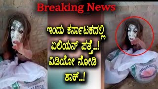 Big Breaking : Alien caught in Karnataka | Viral Video | Kannada News