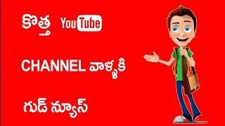 Good News for New Youtubers    Google Adsense     Monetization    Telugu